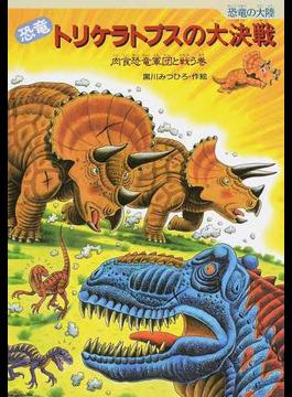 恐竜トリケラトプスの大決戦 肉食恐竜軍団と戦う巻