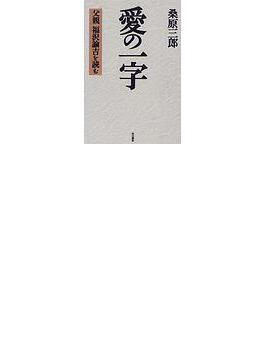 愛の一字 父親福沢諭吉を読む