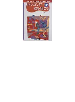 ウィンドウズ活用アイデア101 図書館版 2 パソコンで絵を描こう