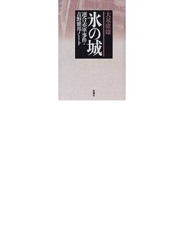 氷の城 連合赤軍事件・吉野雅邦ノート