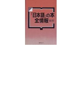 「日本語」の本全情報 92/97