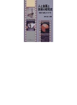 人と金属と技術の昭和史 雑誌「金属」の67年