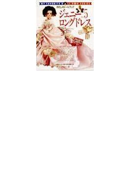 ジェニー No.5 ロングドレス
