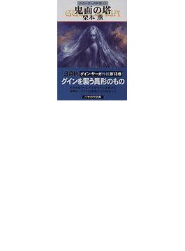 鬼面の塔(ハヤカワ文庫 JA)