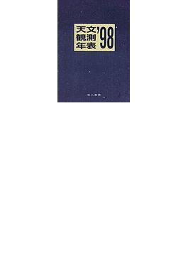 天文観測年表 保存版 '98