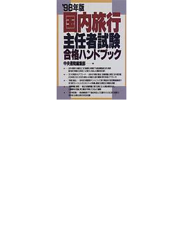 国内旅行主任者試験合格ハンドブック '98年版