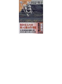 「東海道中膝栗毛」を旅しよう(講談社文庫)