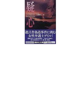 疑心(講談社文庫)