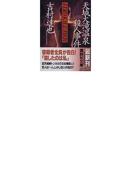 天城大滝温泉殺人事件(講談社文庫)