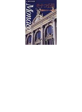 モナコ公国究極のリゾート大国 最上質の贅沢を味わうためのモナコ・パーフェクト・ガイド
