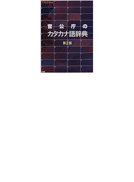 官公庁のカタカナ語辞典 第2版