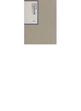 昭和年間法令全書 第11巻−8 昭和一二年 8