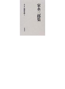 家永三郎集 第6巻 思想家論 2