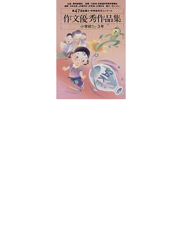 作文優秀作品集 全国小・中学校作文コンクール 第47回 小学校1~3年