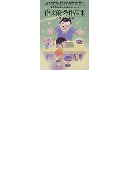 作文優秀作品集 全国小・中学校作文コンクール 第47回 小学校4~6年