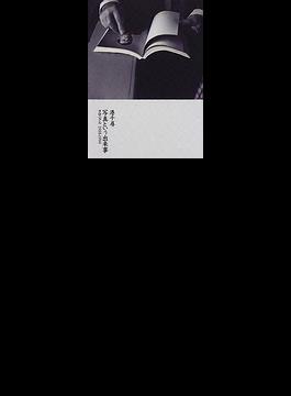 写真という出来事 クロニクル1988−1994