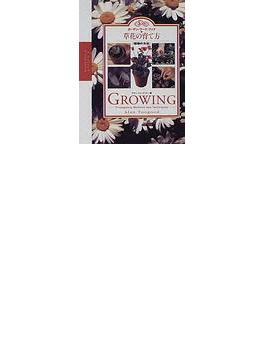 草花の育て方 繁殖の方法