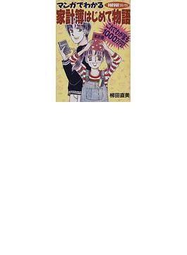 マンガでわかる家計簿はじめて物語 これでわが家も1000万円! (WiWiコミックス)