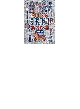 子どもとでかける北海道あそび場ガイド '98