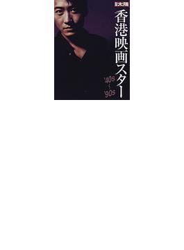 香港映画スター '40s〜'90s