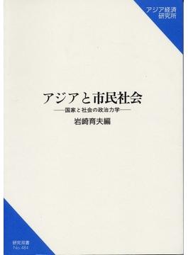 アジアと市民社会 国家と社会の政治力学