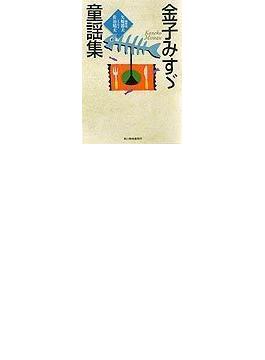 金子みすゞ童謡集(ハルキ文庫)