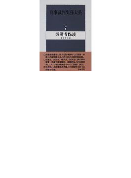 刑事裁判実務大系 7 労働者保護
