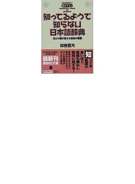 知ってるようで知らない日本語辞典 目から鱗が落ちる言葉の蘊蓄(講談社文庫)