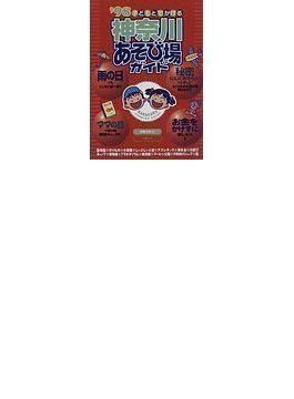 子どもとでかける神奈川あそび場ガイド '98