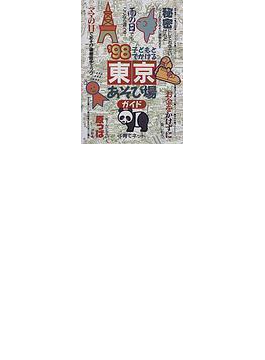 子どもとでかける東京あそび場ガイド '98
