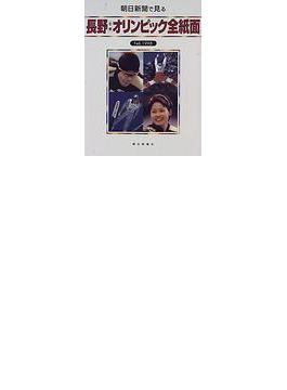 長野冬季オリンピック全紙面 朝日新聞で見る Feb.1998