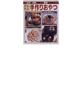 かんたん手作りおやつ 台所の材料(野菜・米・パン・粉など)を使って簡単に作れる