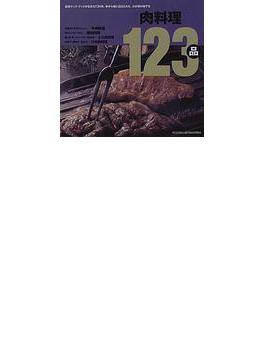 肉料理123品
