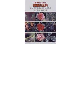 樹木別でわかる病害虫全科 庭木・花木170種の病害虫と防除法