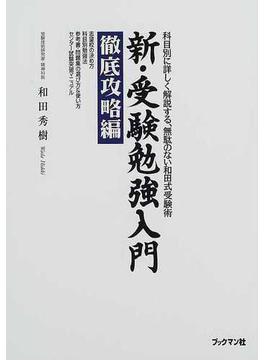新・受験勉強入門 徹底攻略編 科目別に詳しく解説する、無駄のない和田式受験術
