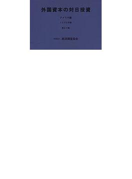 外国資本の対日投資 アメリカ編 第27集(1996年版)