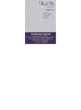 日本語音声の研究 5 「花」と「鼻」