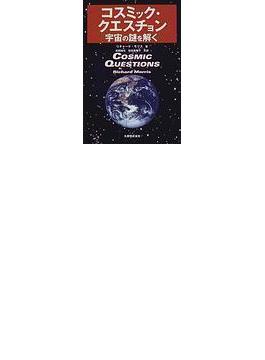 コスミック・クエスチョン 宇宙の謎を解く