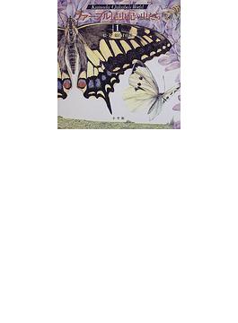 ファーブル昆虫記の虫たち Kumada Chikabo's world 1