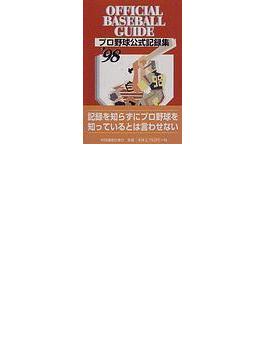 オフィシャルベースボール・ガイド プロ野球公式記録集 '98