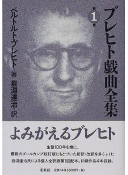 ブレヒト戯曲全集 第1巻