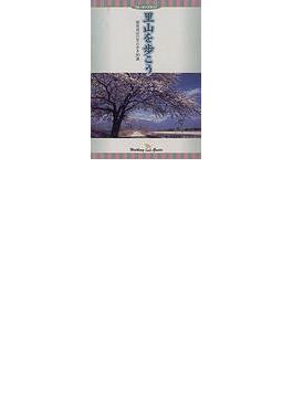 里山を歩こう 関東周辺の里山歩き30選