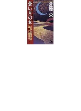 蒼い月の女 江戸川探偵長最大の難事件(TOKUMA NOVELS(トクマノベルズ))