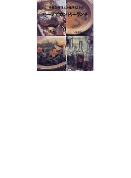 ハーブでカントリーランチ 手軽な料理とお菓子12か月