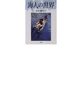 海人の世界