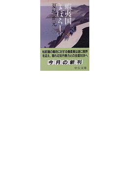 蝦夷国まぼろし 下巻(中公文庫)