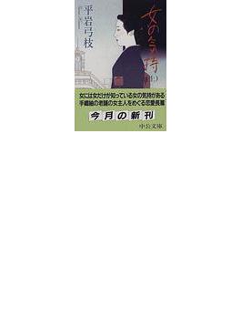 女の気持 改版 上巻(中公文庫)