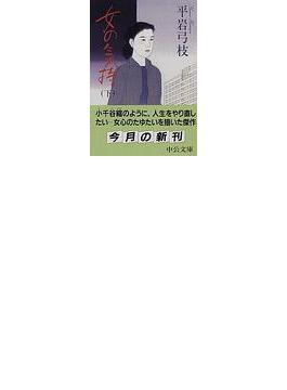 女の気持 改版 下巻(中公文庫)