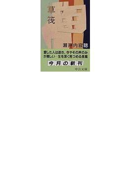 草筏(中公文庫)