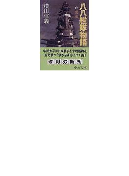 八八艦隊物語 1 栄光(中公文庫)